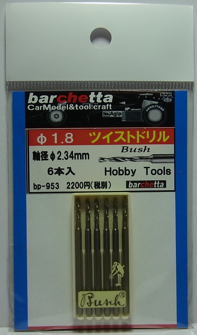 bp953  φ1.8 ツイストドリル:6本入:軸径φ2.35mm  (Bush製)
