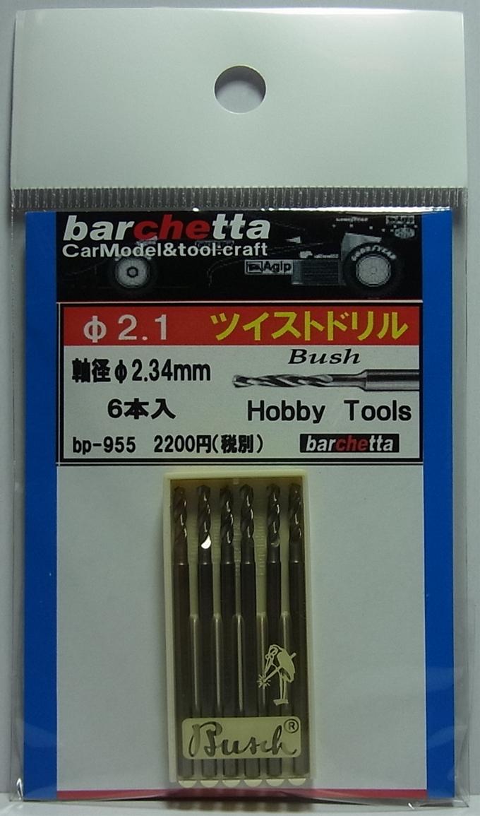 bp955  φ2.1 ツイストドリル:6本入:軸径φ2.35mm  (Bush製)
