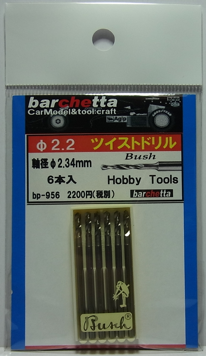 bp956  φ2.2 ツイストドリル:6本入:軸径φ2.35mm  (Bush製)