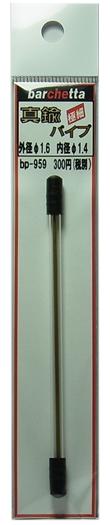 bp959  真鍮パイプ  tube  外径φ1.6  内径φ1.4  10cm 1本