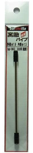 bp963  真鍮パイプ  tube  外径φ1.9  内径φ1.5  10cm 1本