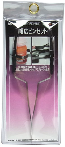 bp969  幅広ピンセット  ステンレス製  【HOZAN】