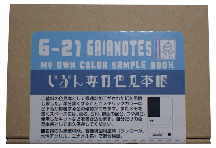 G-21 じぶん専用色見本帳  カード50枚入り