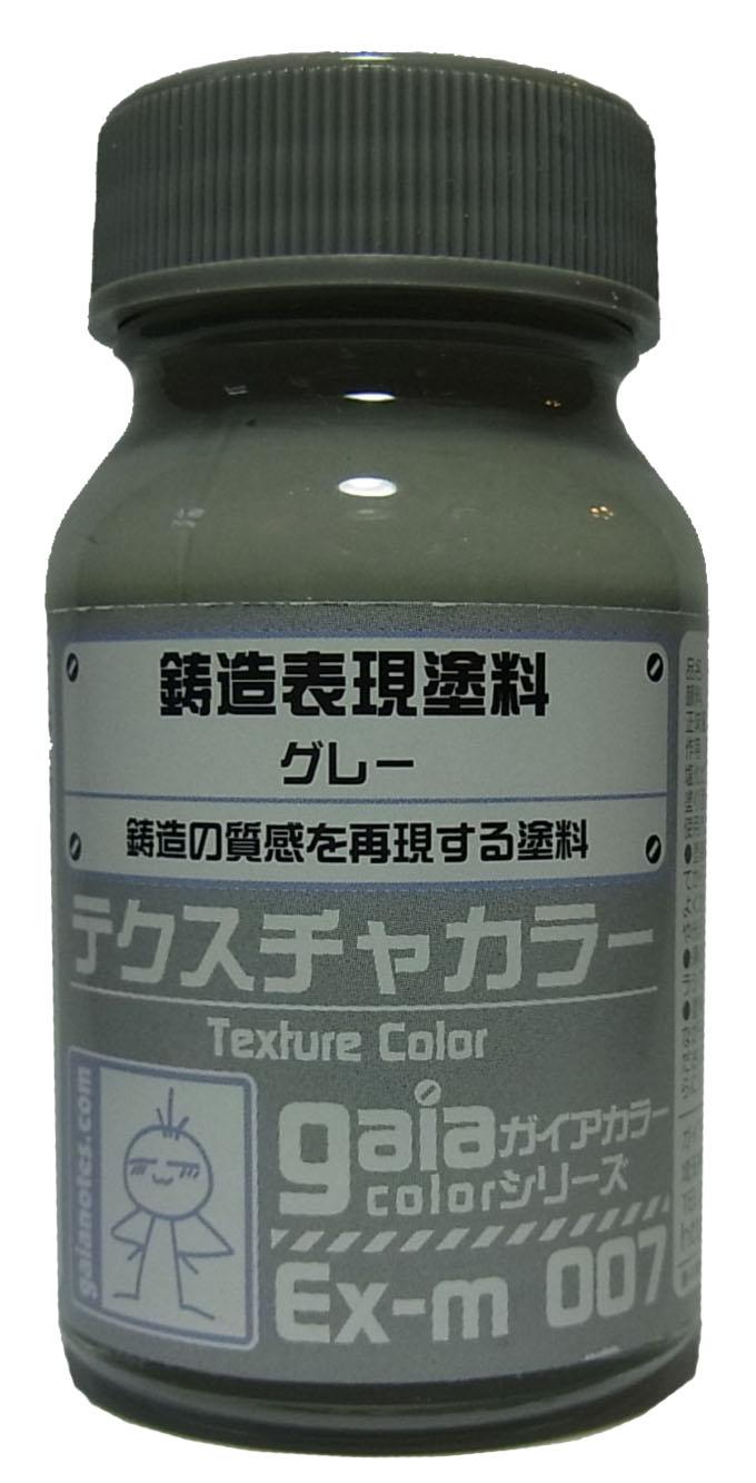 Ex-m007  鋳造表現塗料/テクスチャーカラー(グレー) 30ml