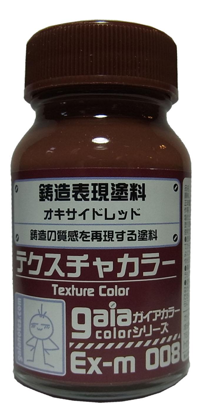 Ex-m008  鋳造表現塗料/テクスチャーカラー(オキサイドレッド) 30ml