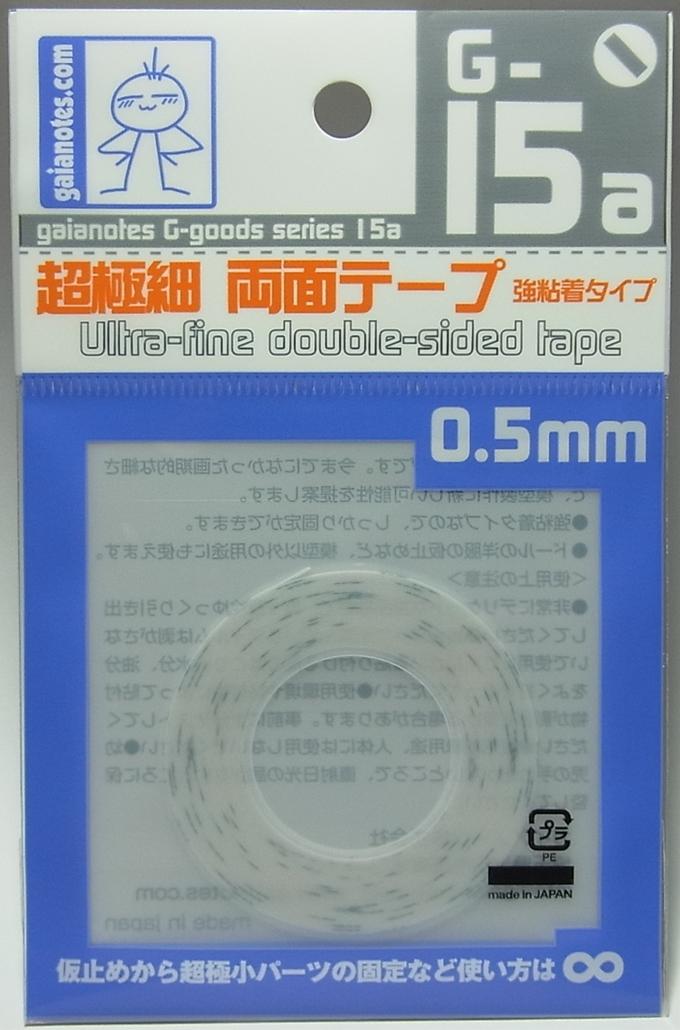 G-15a 超極細両面テープ 0.5mm  5M 巻き  強粘着