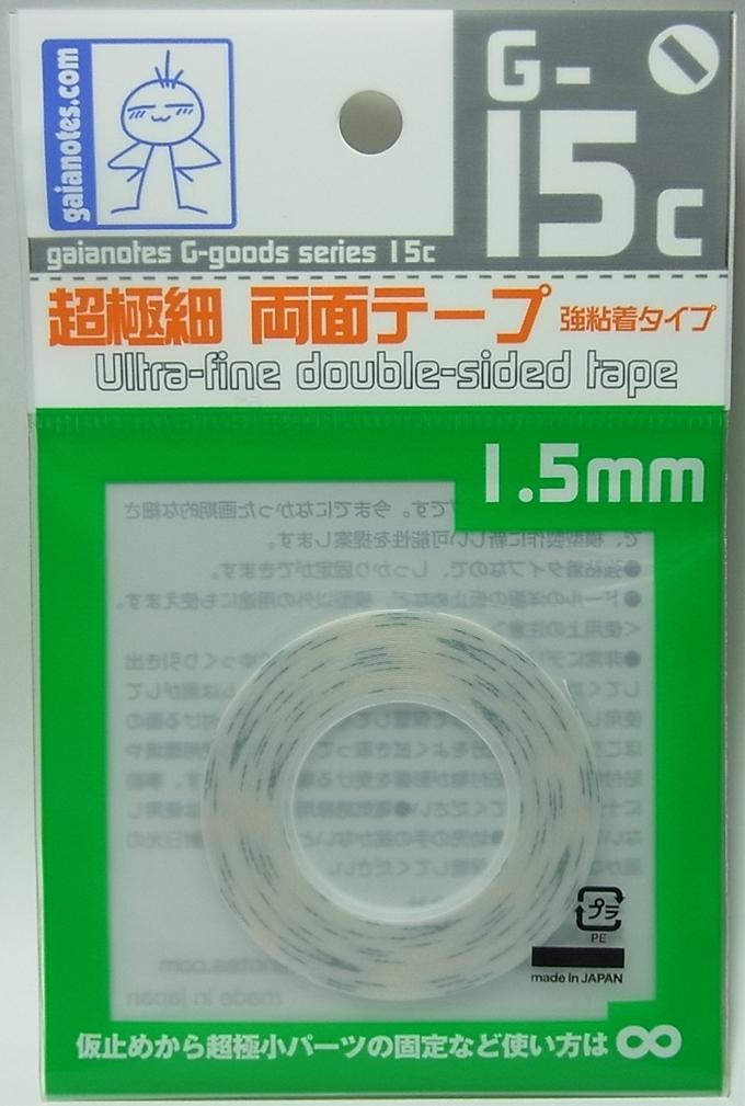 G-15c 超極細両面テープ 1.5mm  5M 巻き  強粘着