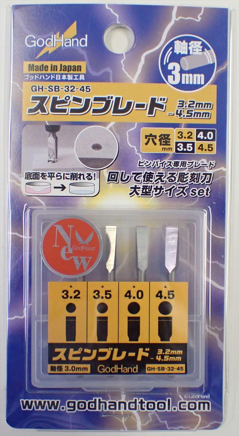 GH-SB-32-45 スピンブレード 軸径3mm 3.2mm~4.5mm(GodHand)