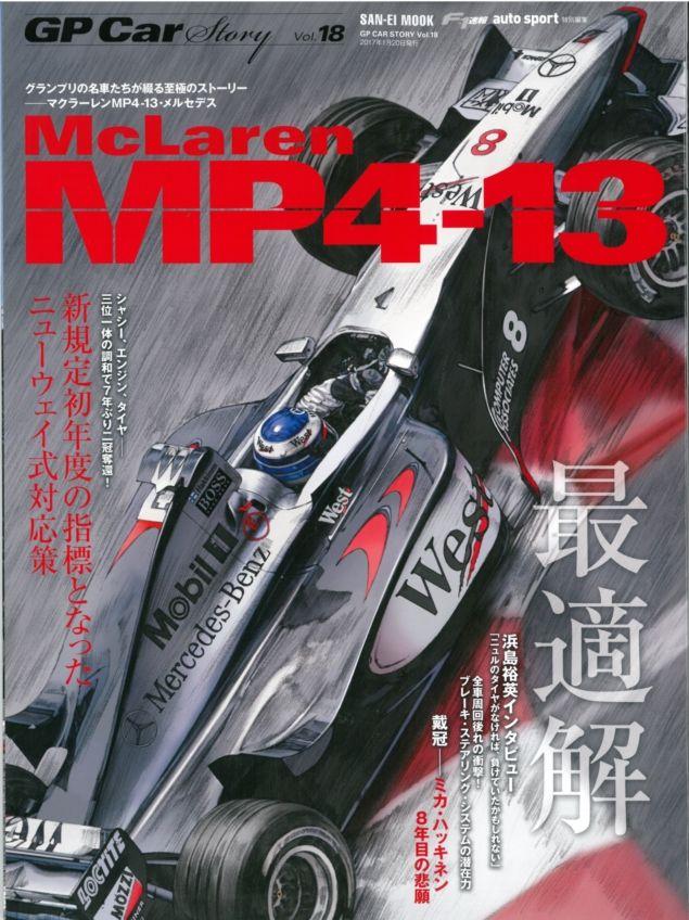 gpcar-no18   McLaren MP4-13    (三栄書房)