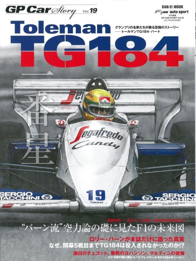 gpcar-no19   Toleman TG184    (三栄書房)