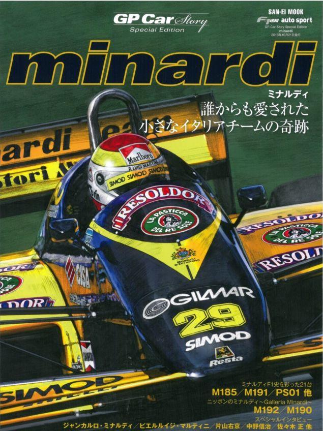 gpcar-special-no3  minardi  (三栄書房)