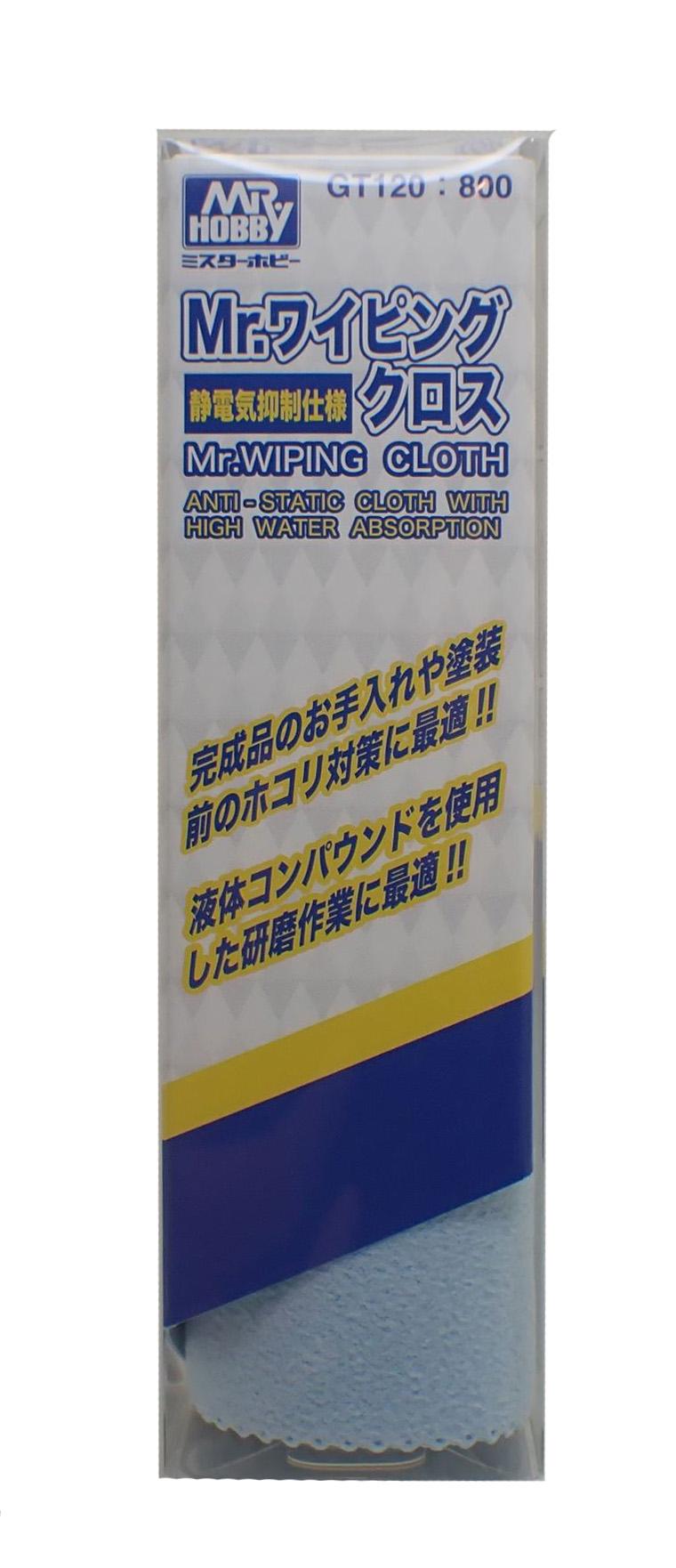 gsi-gt120  Mr.ワイピングクロス 静電気抑制仕様 250mm×250mm 1枚入り