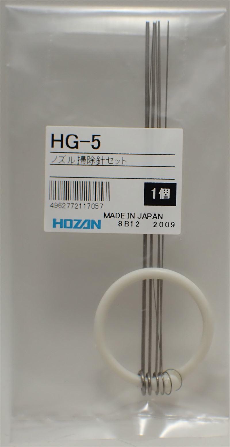 HG-5 ノズル掃除針セット 【HOZAN】