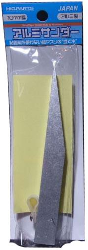 al-sph10 アルミサンダー 10mm幅 粘着剤を使わない紙やすりの当て木