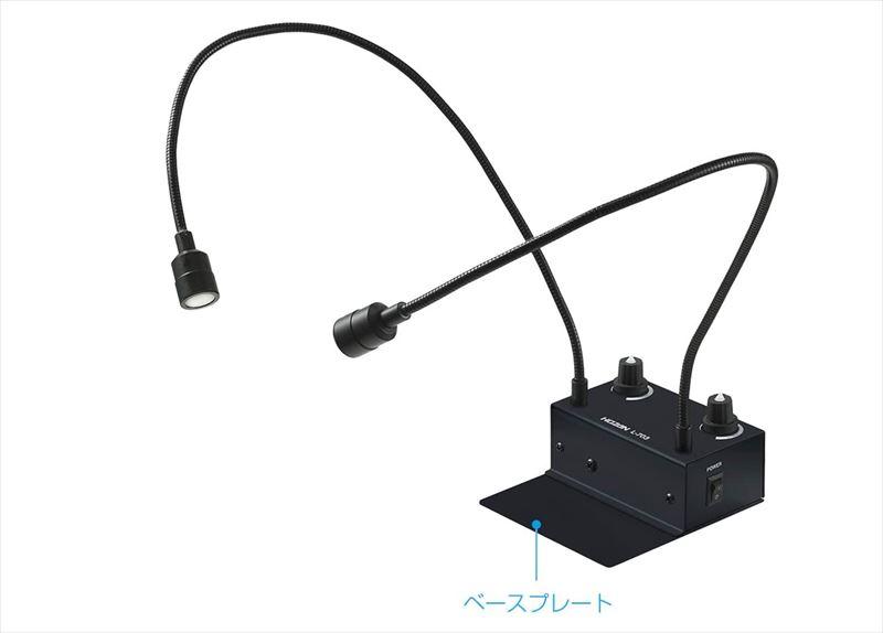 L-703 LEDライト  レキシブルアームのスポット照明 【HOZAN】