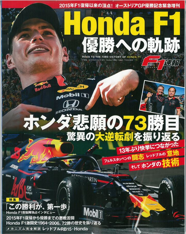 saeibook_F12019 F1速報 HONDA F1優勝への軌跡 (三栄書房)