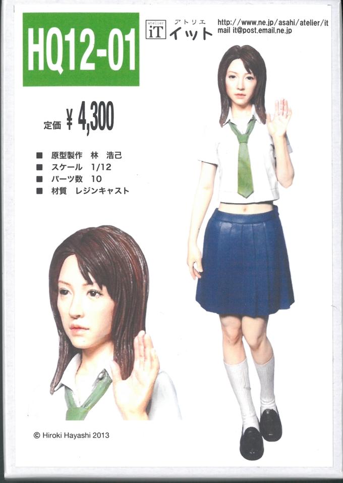 it12-HQ12-01 1/12   atelierIT  情景フィギュア