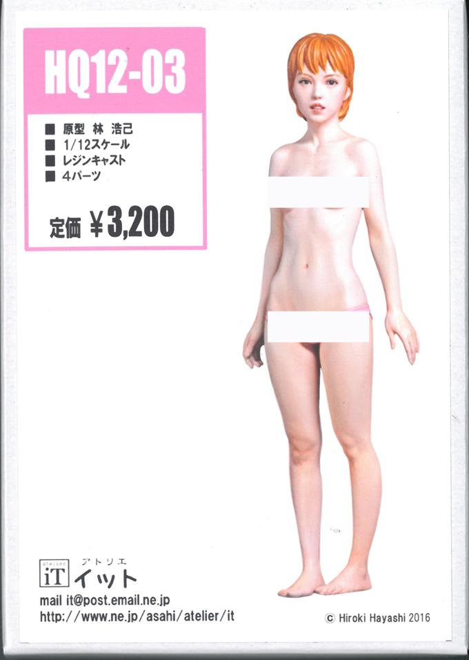 it12-HQ12-03 1/12   atelierIT  情景フィギュア