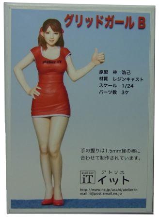 it24-02 1/24  グリッドガールB  情景フィギュア  atelierIT
