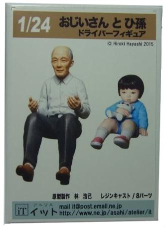 it24-09 1/24  おじいさんとひ孫2体セット 情景フィギュア  atelierIT
