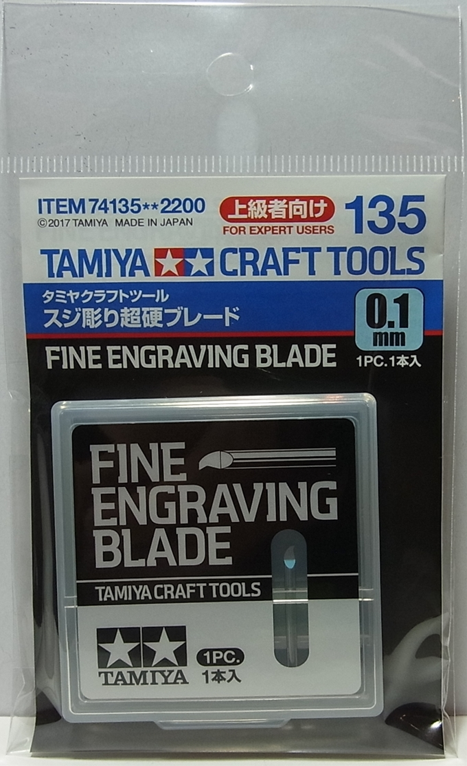 ITEM 74135  スジ彫り超硬ブレード 0.1mm  1本入