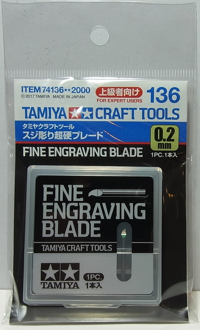 ITEM 74136  スジ彫り超硬ブレード 0.2mm  1本入