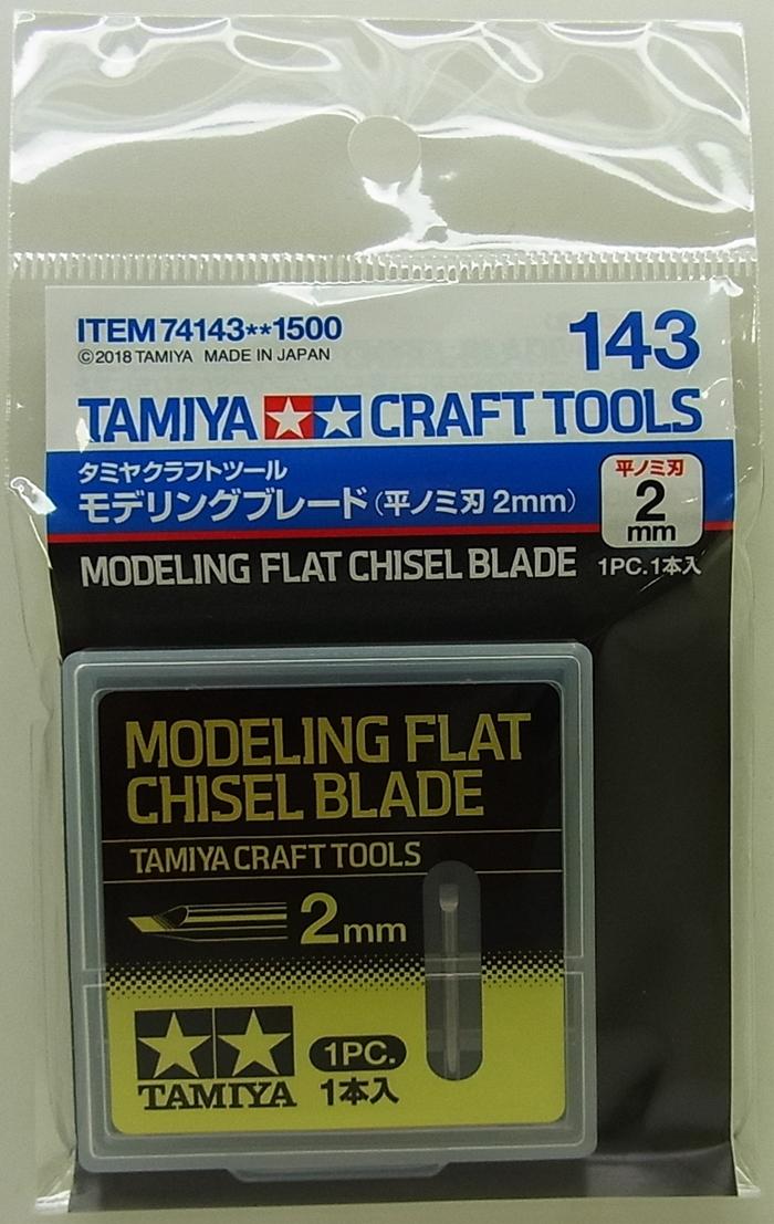 ITEM 74143  モデリングブレード (平ノミ刃 2mm) 1本入り