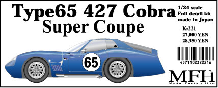 K221 Type65 427 Super Coupe 1/24 Full detail kit