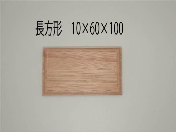 kawa-P72  飾り台 長方形 10×60×100  材質ユーカリ(川合木工)