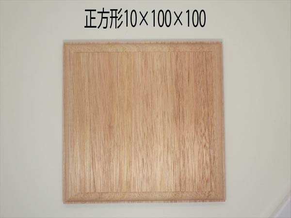 kawa-P74  飾り台 正方形 10×100×100  材質ユーカリ(川合木工)