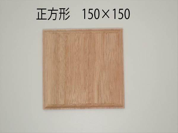 kawa-P77  飾り台 正方形 10×150×150  材質ユーカリ(川合木工)