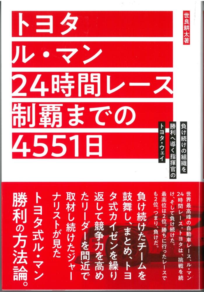 saeibook2018 トヨタ ル・マン 24時間レース制覇までの4551日