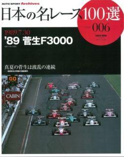 jprace006 日本の名レース100選vol.06 '89 菅生F3000 (三栄書房)