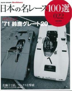 jprace022 日本の名レース100選vol.22 '71 鈴鹿グレート20 (三栄書房)