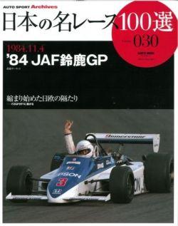 jprace030 日本の名レース100選vol.30 '84 JAF鈴鹿GP (三栄書房)