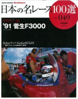 jprace049 日本の名レース100選vol.49 '91 SUGO INTER FORMULA (三栄書房)