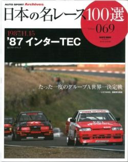 jprace069 日本の名レース100選vol.69 '87インターTEC (三栄書房)