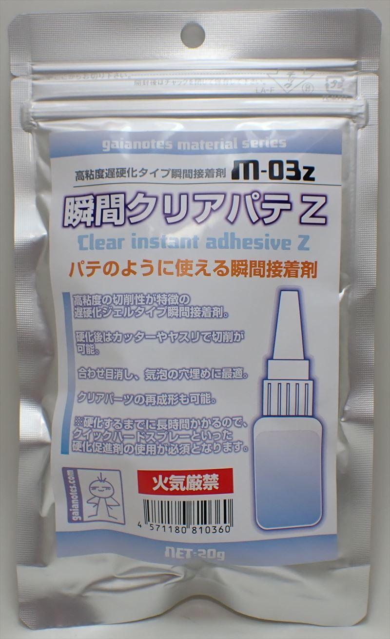 M-03z 瞬間クリアパテ Z 20g
