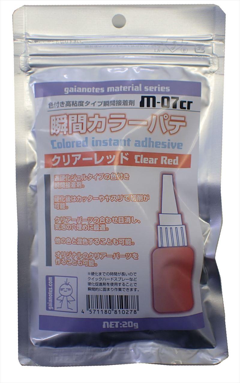 M-07cr 瞬間カラーパテ クリアーレッド 20g