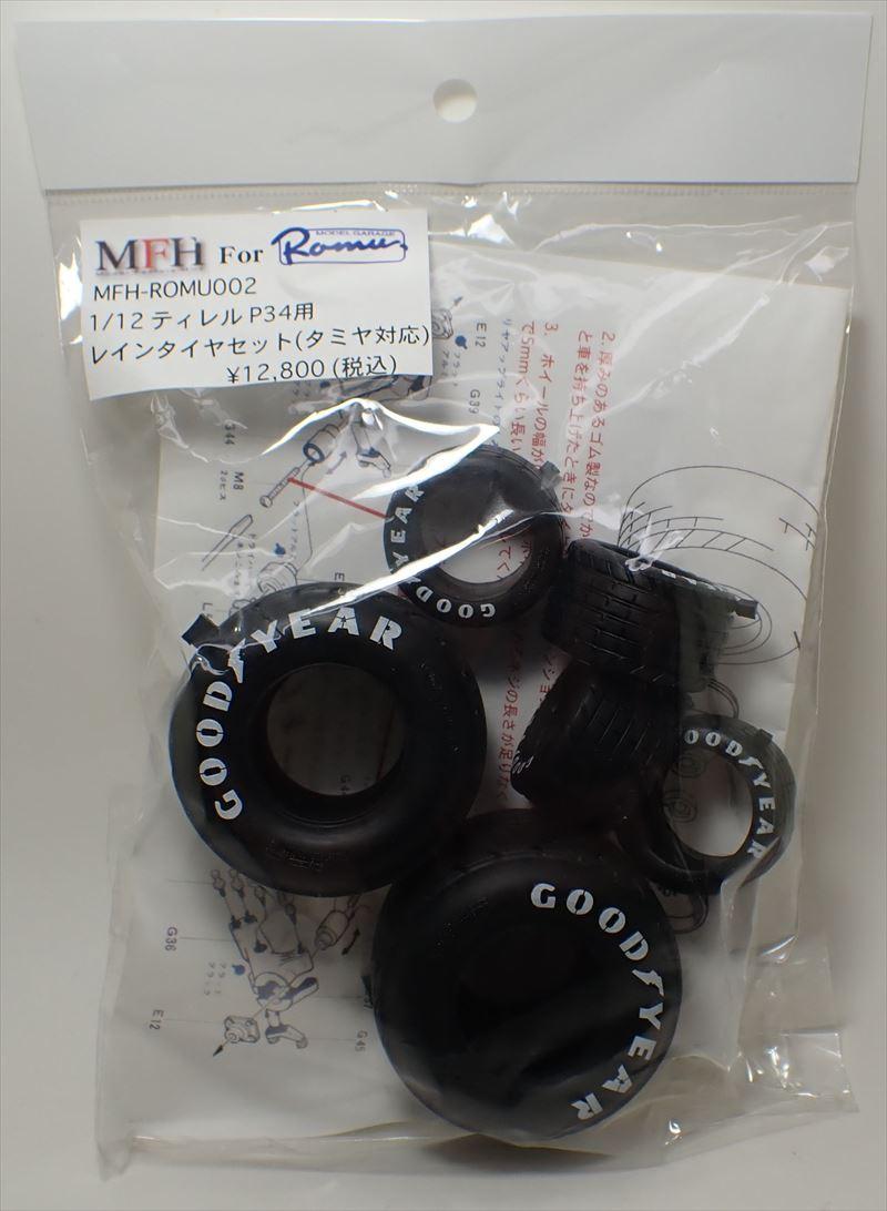 MFH-RM002 1/12 ティレル P34 レインタイヤセット (タミヤ対応)