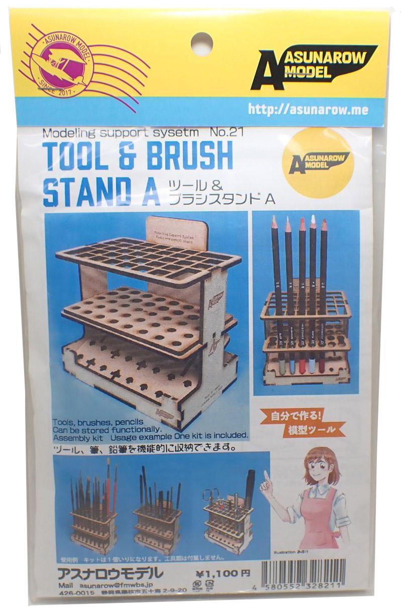 MS-MODELS21  TOOL&BRUSH STAND (A) 【ASUNAROW MODEL】