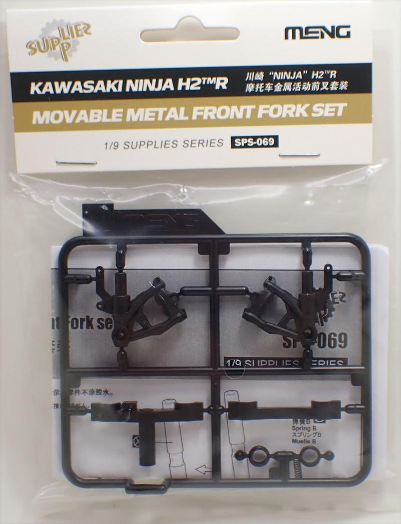 MSPS069 1/9 Ninja H2R用 金属製フロントフォーク(可動式) 【モンモデル】