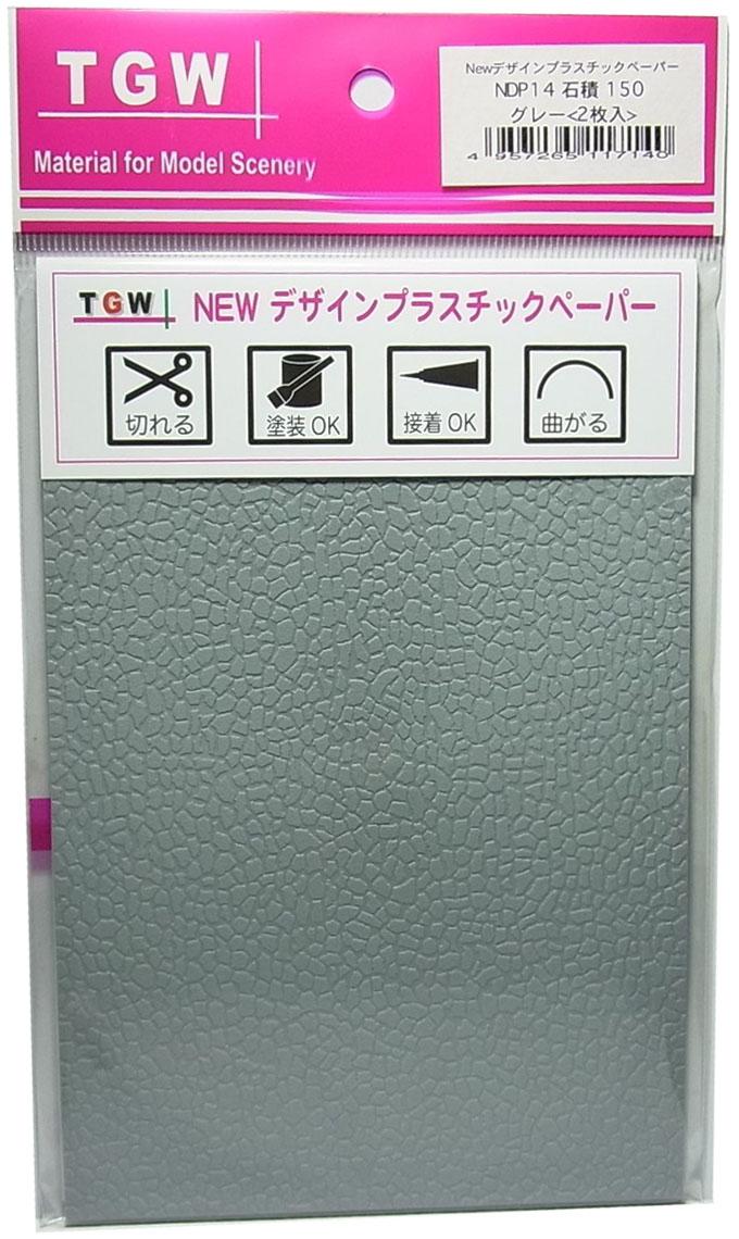 NDP14 石積150 (グレー)<2枚入>  デザインプラスチックペーパー