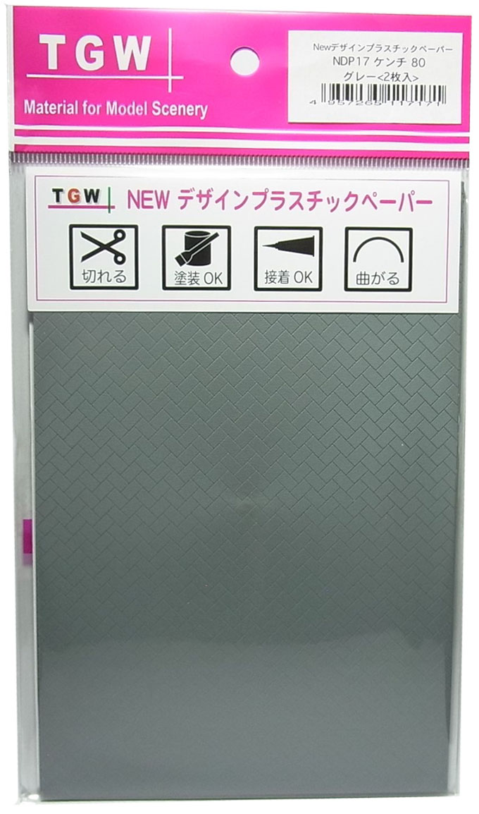 NDP17 ケンチ80 (グレー)<2枚入>デザインプラスチックペーパー