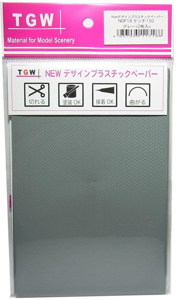 NDP18 ケンチ150 (グレー)<2枚入> デザインプラスチックペーパー