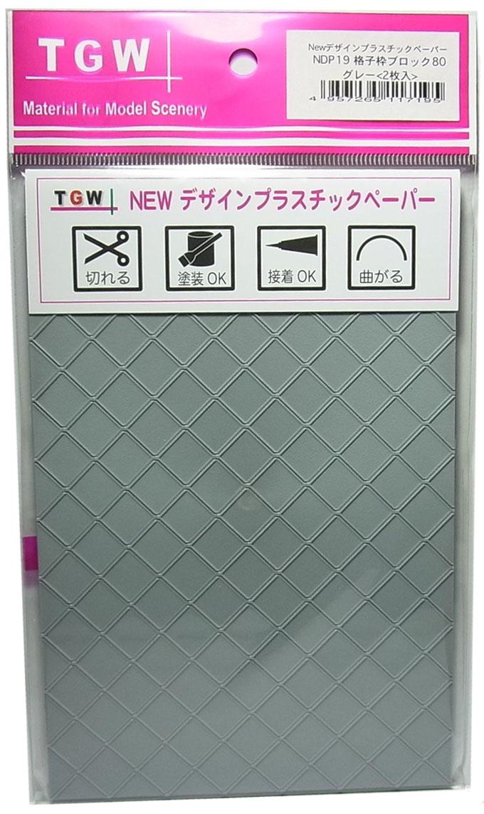 NDP19 格子枠ブロック80(グレー)<2枚入> デザインプラスチックペーパー