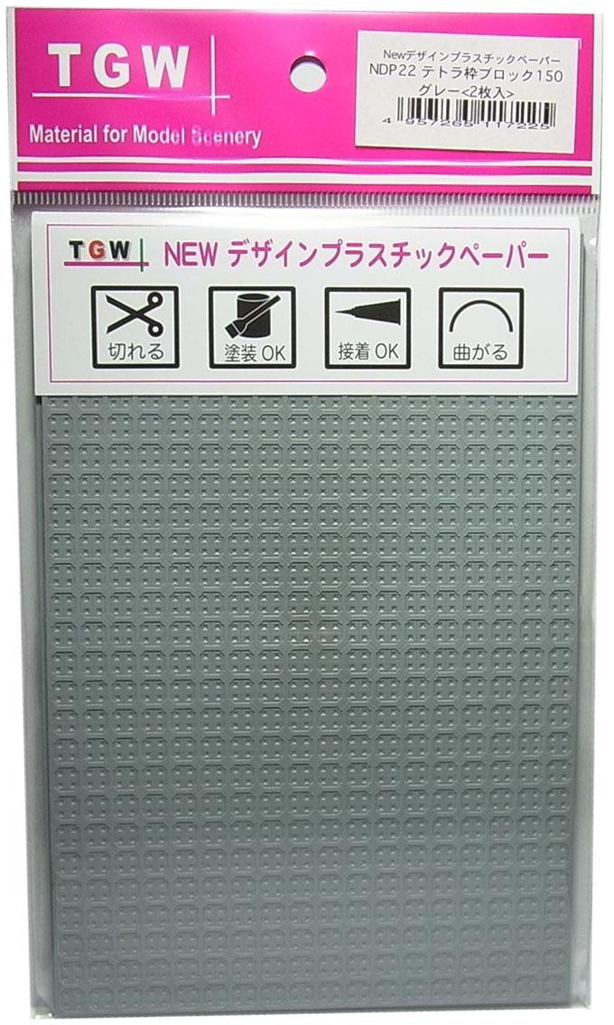NDP22 テトラ枠ブロック150(グレー)<2枚入>デザインプラスチックペーパー