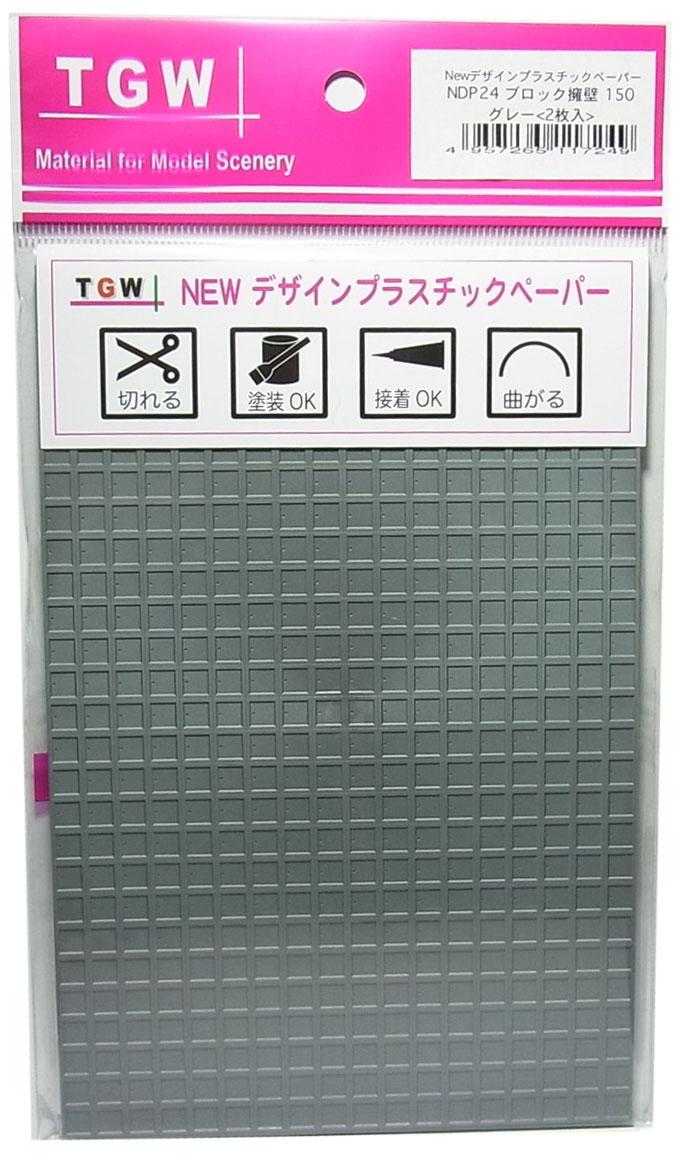 NDP24 ブロック擁壁150 (グレー)<2枚入>デザインプラスチックペーパー