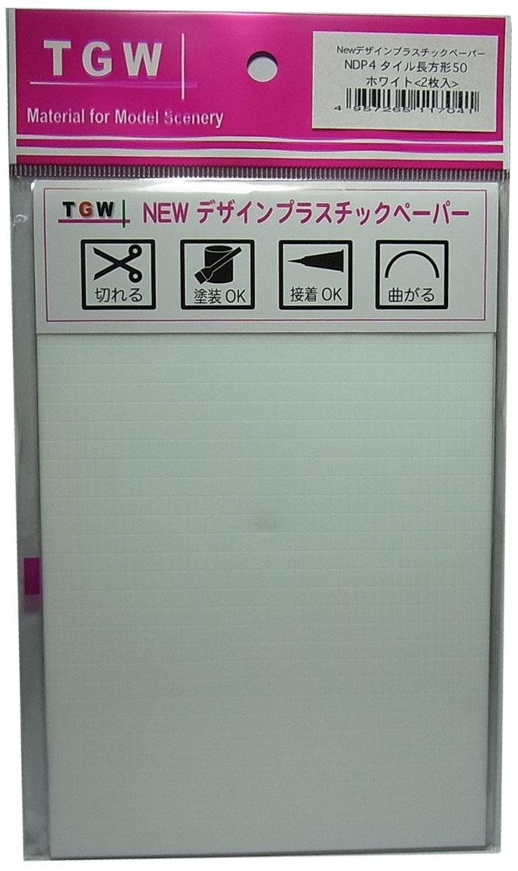 NDP4 タイル長方形 50 (ホワイト) <2枚入> デザインプラスチックペーパー
