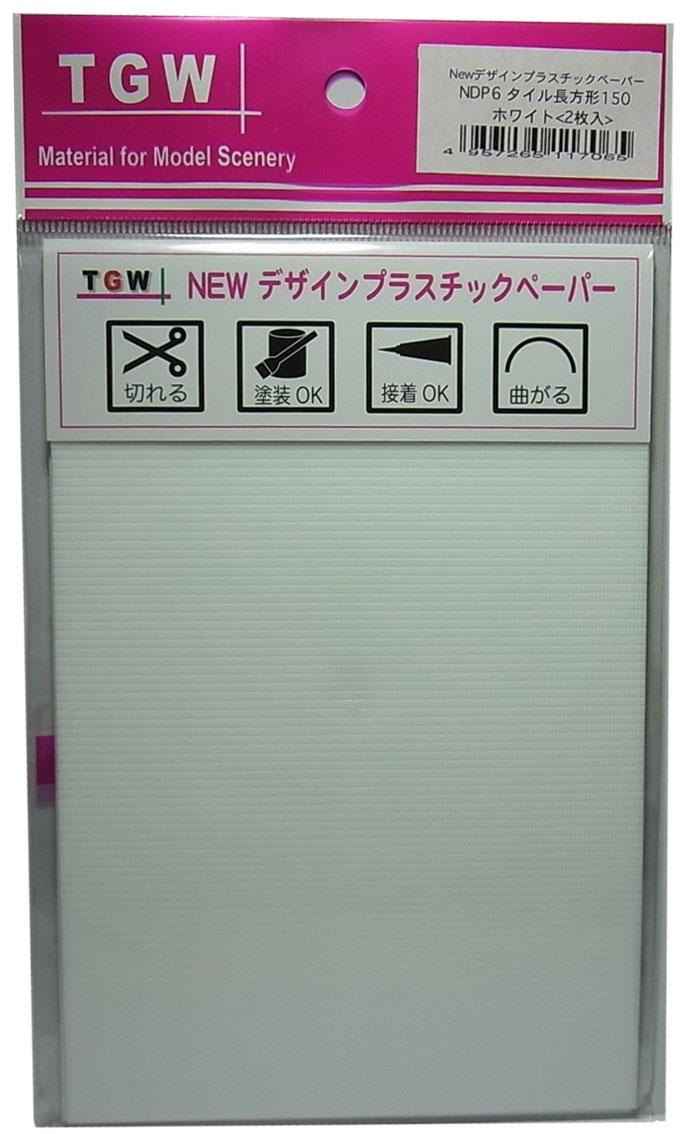 NDP6 タイル長方形 150 (ホワイト) <2枚入> デザインプラスチックペーパー